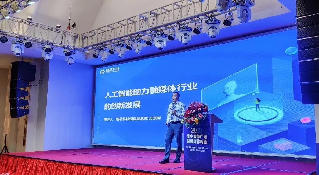 """相芯科技亮相智慧广电高峰论坛,赋能""""XR+融媒体""""创新升级"""