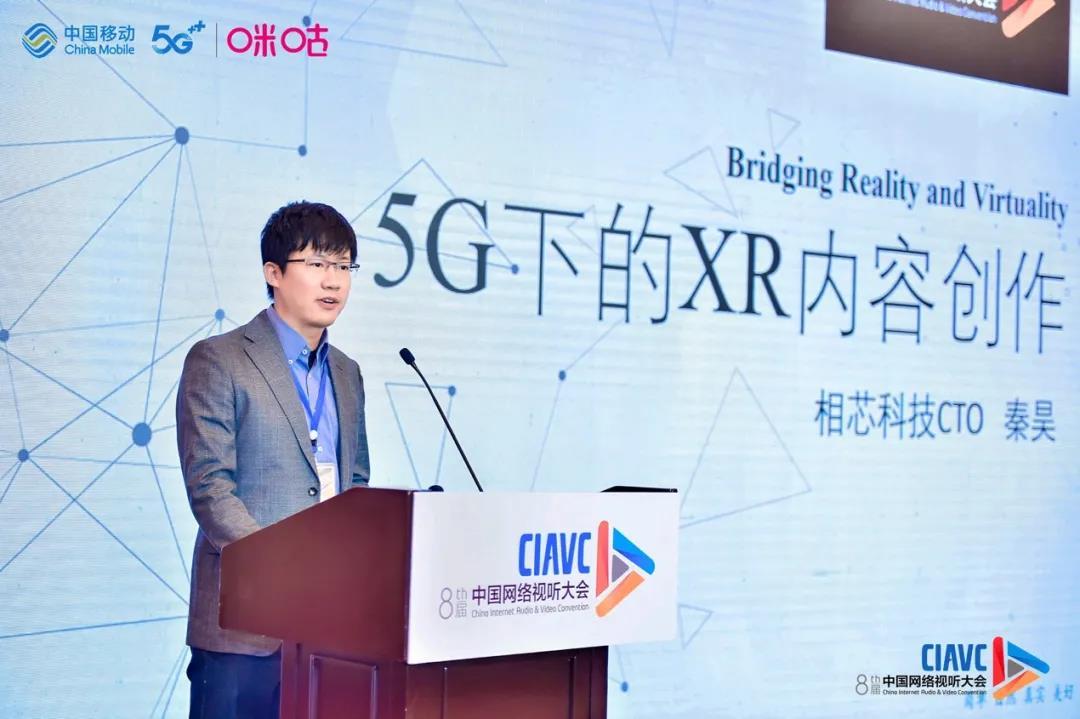 相芯科技亮相中国网络视听大会,聚焦5G时代XR内容创作新趋势