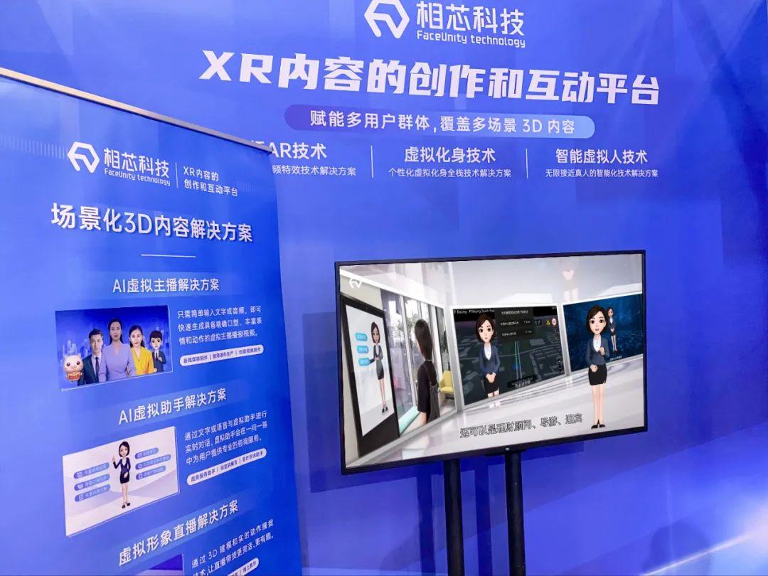 相芯科技亮相杭州智博会,让XR内容创作更简单、更有趣