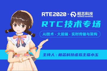 """相芯虚拟主播""""预见未来"""",跨界主持RTE2020硬核技术论坛"""