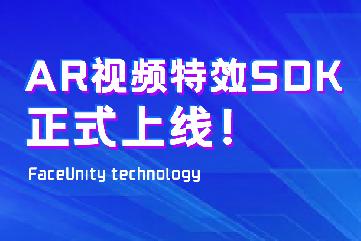AI让你更美,相芯科技正式发布新一代AR视频特效SDK