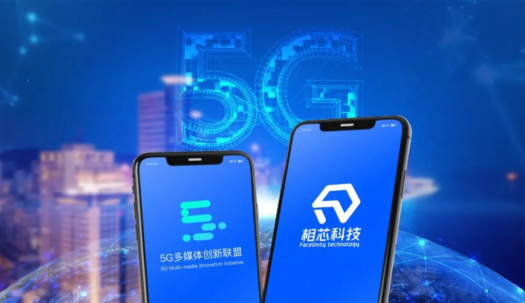 """相芯科技加入""""5G多媒体创新联盟"""",为XR产业拾柴添薪"""