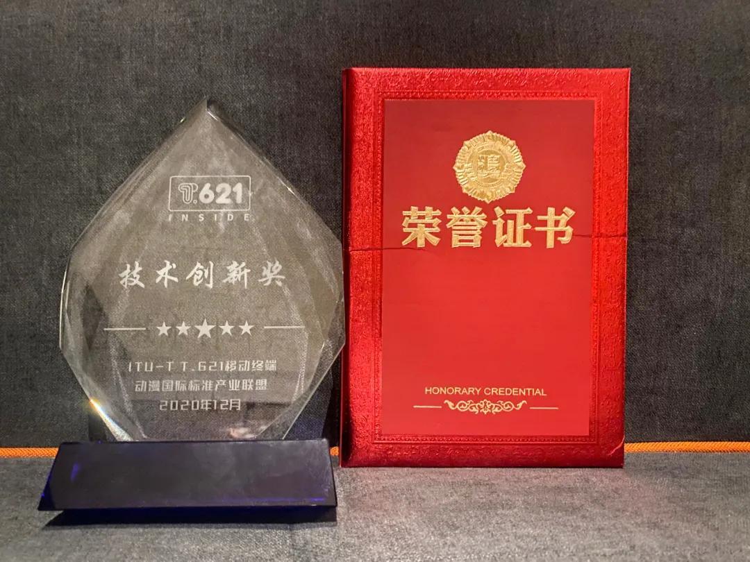 """相芯科技荣获""""T.621移动端动漫国际标准产业联盟""""技术创新奖"""
