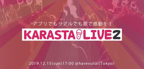 K歌平台KARASTA风靡日本,相芯科技以AR特效助力打造Killer App