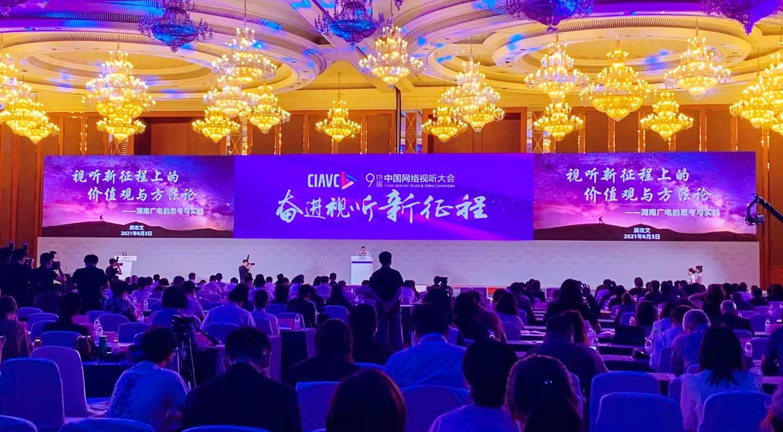 中国网络视听大会:视听领域市场规模破6000亿