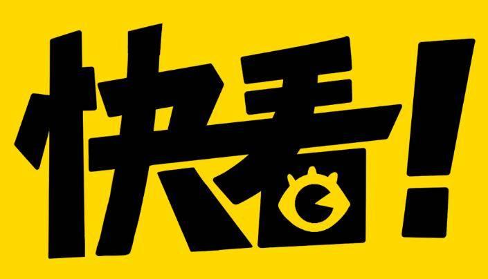 """布局视听产业,刚融资的快看漫画想做中国""""漫威"""""""