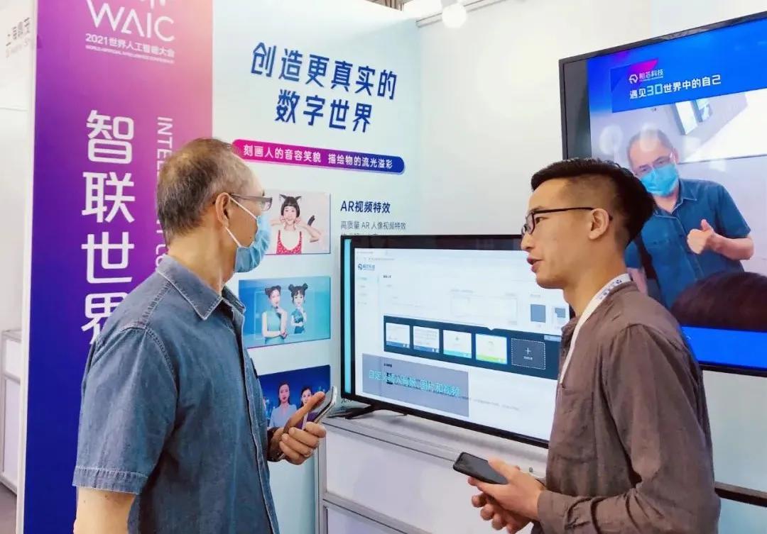 WAIC2021圆满落幕,普惠AI推动产业数字化转型