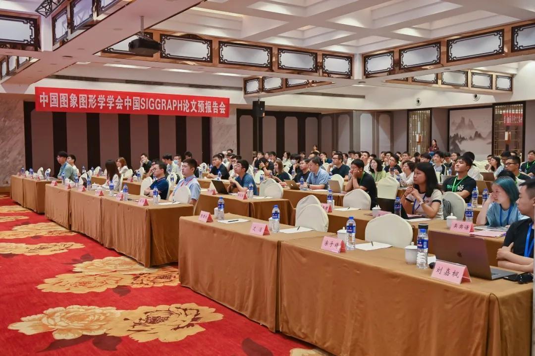 中国SIGGRAPH 2021 论文预报告会:前沿技术battle,碰撞学术火花