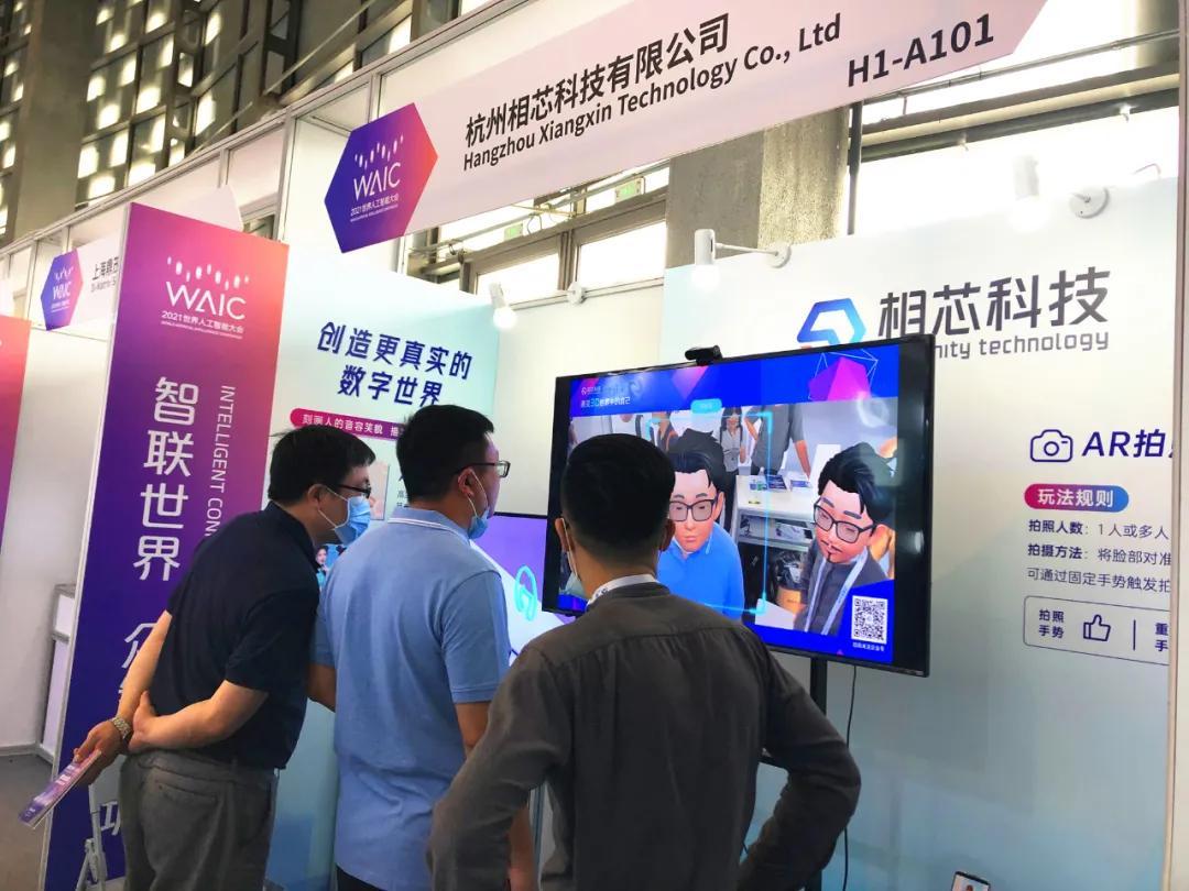 相芯科技亮相世界人工智能大会,自研创新技术赋能产业落地